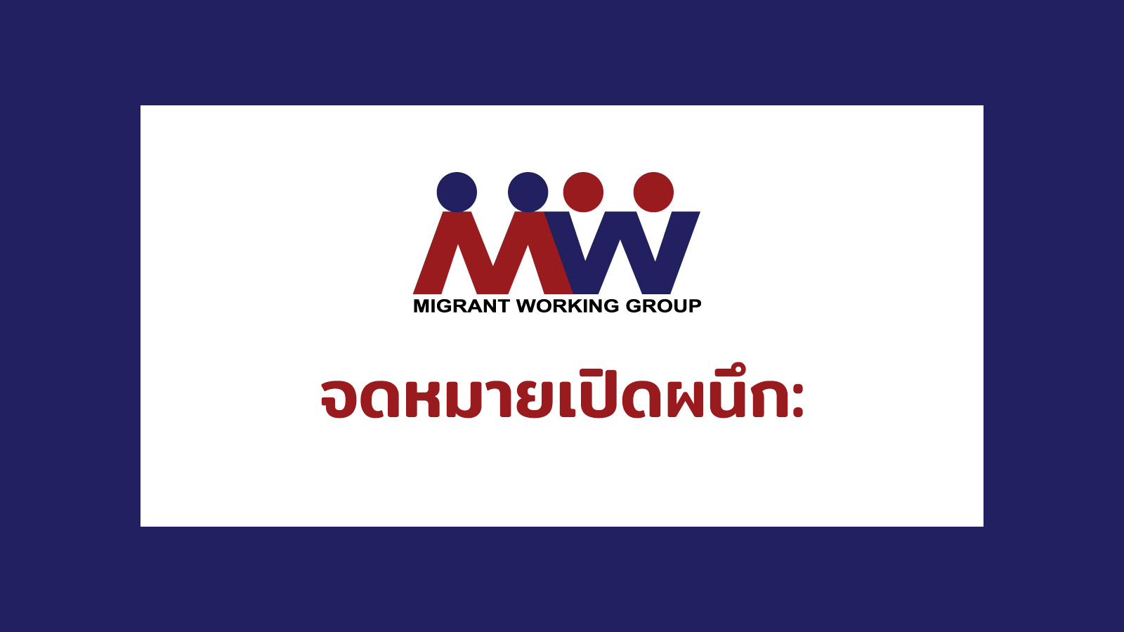 An Open Letter: Observations and recommendations regarding the Draft Royal Decree on the Management of Foreign Workers B.E....